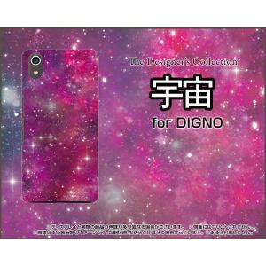 DIGNO J 704KC ハードケース/TPUソフトケース 液晶保護フィルム付 宇宙(ピンク×パープル) カラフル グラデーション 銀河 星|orisma