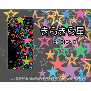 DIGNO J 704KC ハードケース/TPUソフトケース 液晶保護フィルム付 きらきら星(ブラック) カラフル ポップ スター ほし 黒|orisma