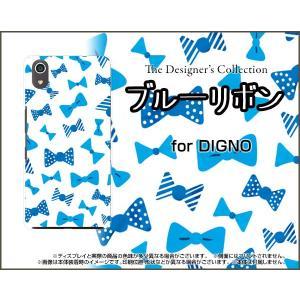 DIGNO J 704KC ハードケース/TPUソフトケース 液晶保護フィルム付 ブルーリボン リボン ガーリー かわいい ポップ|orisma