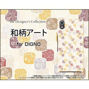 DIGNO J 704KC ハードケース/TPUソフトケース 液晶保護フィルム付 和柄アート 日本 ジャパニーズ わがら orisma