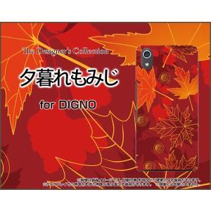 DIGNO J 704KC ハードケース/TPUソフトケース 液晶保護フィルム付 夕暮れもみじ 紅葉 秋 きれい あざやか 和柄 わがら orisma