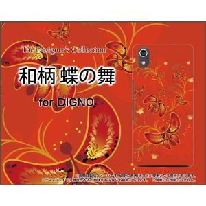 DIGNO J 704KC ハードケース/TPUソフトケース 液晶保護フィルム付 和柄 蝶の舞 わがら 和風 わふう ちょう バタフライ orisma