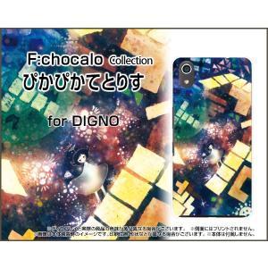 DIGNO J 704KC ハードケース/TPUソフトケース 液晶保護フィルム付 ぴかぴかてとりす F:chocalo デザイン テトリス 宇宙 ゲーム インベーダー|orisma