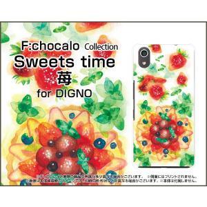 DIGNO J 704KC ハードケース/TPUソフトケース 液晶保護フィルム付 Sweets time 苺 F:chocalo デザイン イチゴ くだもの フルーツ タルト|orisma