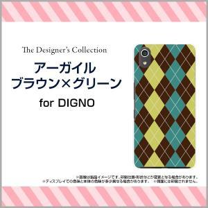 DIGNO J 704KC ハードケース/TPUソフトケース 液晶保護フィルム付 アーガイルブラウン×グリーン アーガイル柄 チェック柄 茶 緑 シンプル orisma