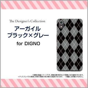 DIGNO J 704KC ハードケース/TPUソフトケース 液晶保護フィルム付 アーガイルブラック×グレー アーガイル柄 チェック柄 モノトーン シンプル orisma