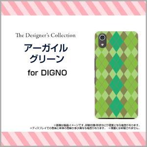DIGNO J 704KC ハードケース/TPUソフトケース 液晶保護フィルム付 アーガイルグリーン アーガイル柄 チェック柄 格子柄 グリーン 緑 シンプル orisma