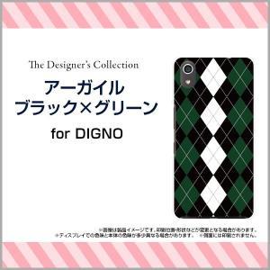 DIGNO J 704KC ハードケース/TPUソフトケース 液晶保護フィルム付 アーガイルブラック×グリーン アーガイル柄 チェック柄 黒 緑 シンプル orisma