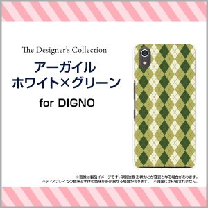 DIGNO J 704KC ハードケース/TPUソフトケース 液晶保護フィルム付 アーガイルホワイト×グリーン アーガイル柄 チェック柄 格子柄 緑 orisma