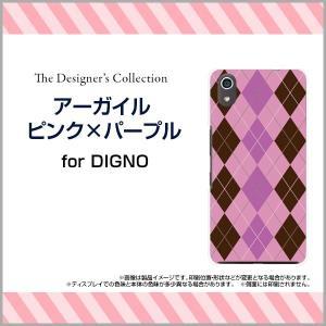 DIGNO J 704KC ハードケース/TPUソフトケース 液晶保護フィルム付 アーガイルピンク×パープル アーガイル柄 チェック柄 紫 茶 シンプル orisma