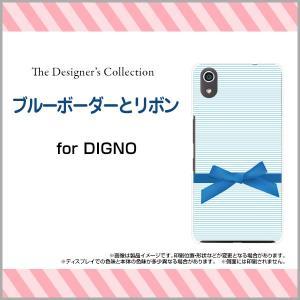 DIGNO J 704KC ハードケース/TPUソフトケース 液晶保護フィルム付 ブルーボーダーとリボン ボーダー ストライプ リボン りぼん 青 かわいい|orisma