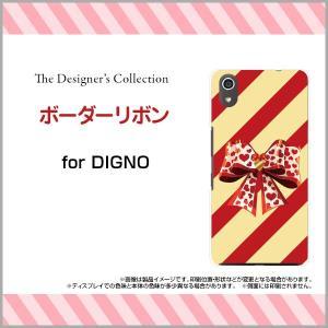 DIGNO J 704KC ハードケース/TPUソフトケース 液晶保護フィルム付 ボーダーリボン ボーダー ストライプ ハート リボン りぼん 赤 かわいい|orisma