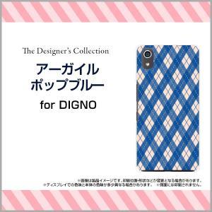 DIGNO J 704KC ハードケース/TPUソフトケース 液晶保護フィルム付 アーガイルポップブルー アーガイル柄 チェック柄 格子柄 ピンク シンプル orisma