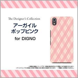 DIGNO J 704KC ハードケース/TPUソフトケース 液晶保護フィルム付 アーガイルポップピンク アーガイル柄 チェック柄 格子柄 茶 緑 シンプル orisma
