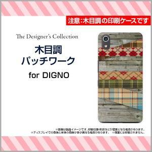 DIGNO J 704KC ハードケース/TPUソフトケース 液晶保護フィルム付 木目調パッチワーク ウッド wood 布 チェック柄 アーガイル柄 ホワイト 白|orisma