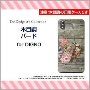 DIGNO J 704KC ハードケース/TPUソフトケース 液晶保護フィルム付 木目調バード ウッド wood 鳥 とり トリ 花柄 イラスト ホワイト かわいい|orisma