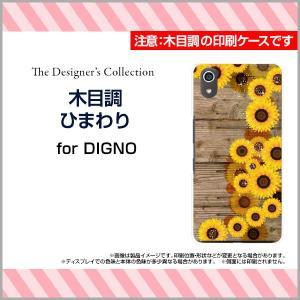 DIGNO J 704KC ハードケース/TPUソフトケース 液晶保護フィルム付 木目調ひまわり ウッド wood ひまわり 花柄 フラワー 夏 ブラウン 茶色|orisma