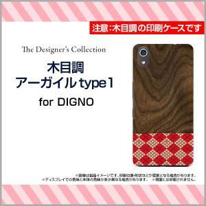 DIGNO J 704KC ハードケース/TPUソフトケース 液晶保護フィルム付 木目調アーガイルtype1 ウッド wood 布 パッチワーク チェック|orisma