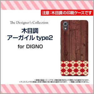 DIGNO J 704KC ハードケース/TPUソフトケース 液晶保護フィルム付 木目調アーガイルtype2 ウッド wood 布 パッチワーク チェック|orisma