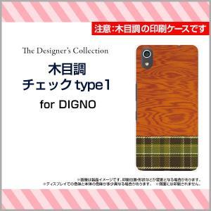 DIGNO J 704KC ハードケース/TPUソフトケース 液晶保護フィルム付 木目調チェックtype1 ウッド wood 布 チェック柄 ブラウン グリーン 茶 緑|orisma
