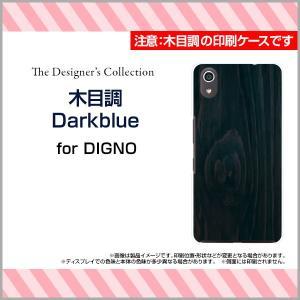 DIGNO J 704KC ハードケース/TPUソフトケース 液晶保護フィルム付 木目調Darkblue ウッド wood ブルー ネイビー 青 ナチュラル シンプル|orisma