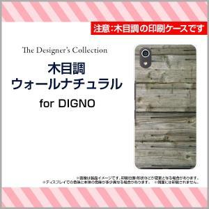 DIGNO J 704KC ハードケース/TPUソフトケース 液晶保護フィルム付 木目調ウォールナチュラル ウッド wood ホワイト 白 ナチュラル シンプル|orisma