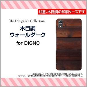 DIGNO J 704KC ハードケース/TPUソフトケース 液晶保護フィルム付 木目調ウォールダーク ウッド wood ブラウン 茶色 ナチュラル シンプル|orisma