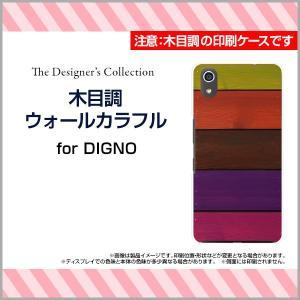 DIGNO J 704KC ハードケース/TPUソフトケース 液晶保護フィルム付 木目調ウォールカラフル ウッド wood ブラウン カラフル シンプル|orisma