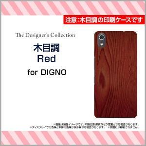 DIGNO J 704KC ハードケース/TPUソフトケース 液晶保護フィルム付 木目調Red ウッド wood ブラウン 茶色 ナチュラル シンプル|orisma