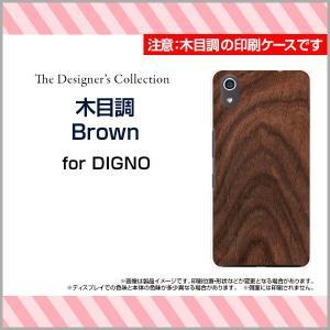 DIGNO J 704KC ハードケース/TPUソフトケース 液晶保護フィルム付 木目調Brown ウッド wood ブラウン 茶色 ナチュラル シンプル|orisma
