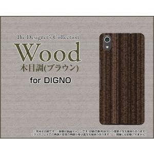 DIGNO J 704KC ハードケース/TPUソフトケース 液晶保護フィルム付 Wood(木目調)ブラウン wood調 ウッド調 茶色 シンプル モダン|orisma