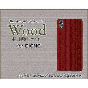 DIGNO J 704KC ハードケース/TPUソフトケース 液晶保護フィルム付 Wood(木目調)レッド wood調 ウッド調 赤 シンプル モダン|orisma