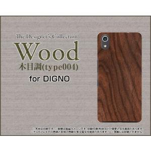 DIGNO J 704KC ハードケース/TPUソフトケース 液晶保護フィルム付 Wood(木目調)type004 wood調 ウッド調 茶色 シンプル モダン|orisma