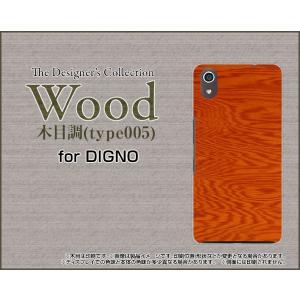 DIGNO J 704KC ハードケース/TPUソフトケース 液晶保護フィルム付 Wood(木目調)type005 wood調 ウッド調 オレンジ色 シンプル カジュアル|orisma