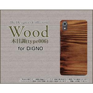 DIGNO J 704KC ハードケース/TPUソフトケース 液晶保護フィルム付 Wood(木目調)type006 wood調 ウッド調 うす茶色 シンプル カジュアル|orisma