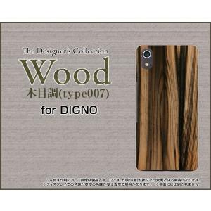 DIGNO J 704KC ハードケース/TPUソフトケース 液晶保護フィルム付 Wood(木目調)type007 wood調 ウッド調 うす茶色 シンプル カジュアル|orisma