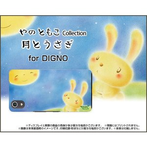 DIGNO J 704KC ハードケース/TPUソフトケース 液晶保護フィルム付 月とうさぎ やのともこ デザイン 月  うさぎ 夜空 星空 パステル 癒し系|orisma