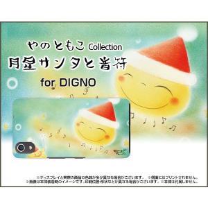 DIGNO J 704KC ハードケース/TPUソフトケース 液晶保護フィルム付 月星サンタと音符 やのともこ デザイン 月と星 クリスマス サンタ 音符|orisma