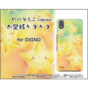 DIGNO J 704KC ハードケース/TPUソフトケース 液晶保護フィルム付 お星様キラキラ やのともこ デザイン 星 ほっこり にっこり しくしく|orisma