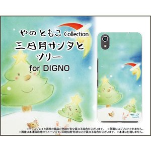 DIGNO J 704KC ハードケース/TPUソフトケース 液晶保護フィルム付 三日月サンタとツリー やのともこ デザイン うさぎ くま 三日月 ツリー 雪|orisma