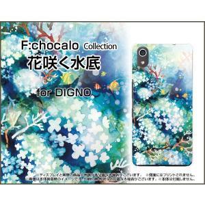 スマホケース DIGNO J 704KC ハードケース/TPUソフトケース 花咲く水底 F:chocalo デザイン 魚 花 海 夏 人魚姫|orisma