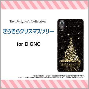 スマホケース DIGNO J 704KC ハードケース/TPUソフトケース きらきらクリスマスツリー 冬 クリスマス ゴールド キラキラ ブラック 黒 orisma