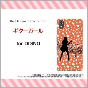 スマホケース DIGNO J 704KC ハードケース/TPUソフトケース ギターガール 楽器 ギター 女の子 音符 楽譜 イラスト シルエット レッド 赤 orisma