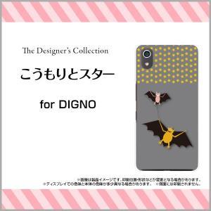 スマホケース DIGNO J 704KC ハードケース/TPUソフトケース こうもりとスター イラスト キャラクター コウモリ 星 グレー かわいい orisma