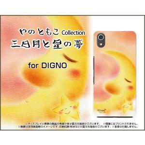 スマホケース DIGNO J 704KC ハードケース/TPUソフトケース 三日月と星の夢 やのともこ デザイン 三日月 星 夢 ぐっすり ふわふわ メルヘン orisma