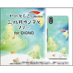 スマホケース DIGNO J 704KC ハードケース/TPUソフトケース 三日月サンタとツリー やのともこ デザイン うさぎ くま 三日月 ツリー 雪 orisma