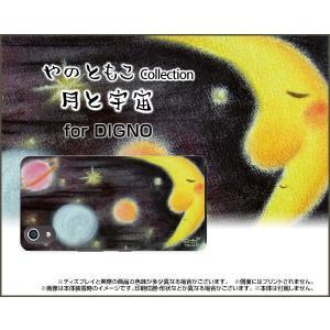 スマホケース DIGNO J 704KC ハードケース/TPUソフトケース 月と宇宙 やのともこ デザイン 星 夜空 惑星 ほんわか orisma