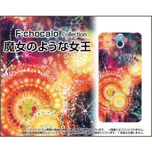 スマホケース かんたんスマホ 705KC ハードケース/TPUソフトケース 魔女のような女王 F:chocalo デザイン ファンタジー 花火 夜空 星 魔法 orisma