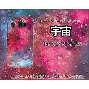 スマホケース シンプルスマホ4 707SH ハードケース/TPUソフトケース 宇宙(ピンク×ブルー) カラフル グラデーション 銀河 星|orisma