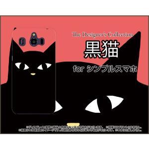 7d55e7045d スマホケース シンプルスマホ4 707SH ハードケース/TPUソフトケース 黒猫(レッド) ねこ 猫 赤 顔 ポップ